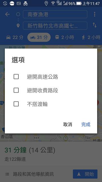 Google 地图 APP 台湾地区机车导航启用,别再担心骑车走错路