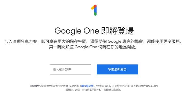 Google One 搶先登記使用容量方案 & 手機 App 雲端硬碟資訊