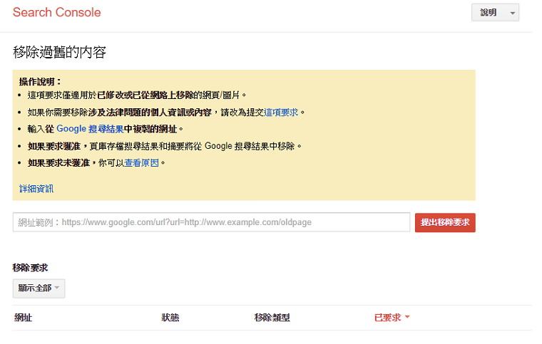 部落格網站提交 Google 被搜尋索引曝光教學
