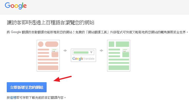 如何在網站加入 Google Translate 翻譯工具