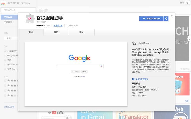 一鍵安裝谷歌上網 & 服務助手外掛突破封鎖使用 Google 產品