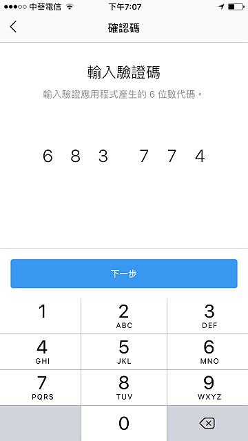 Instagram 打開 Authenticator 雙重驗證強化帳號安全設定教學