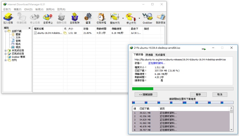 Internet Download Manager 下載軟體教學# IDM 中文免安裝版