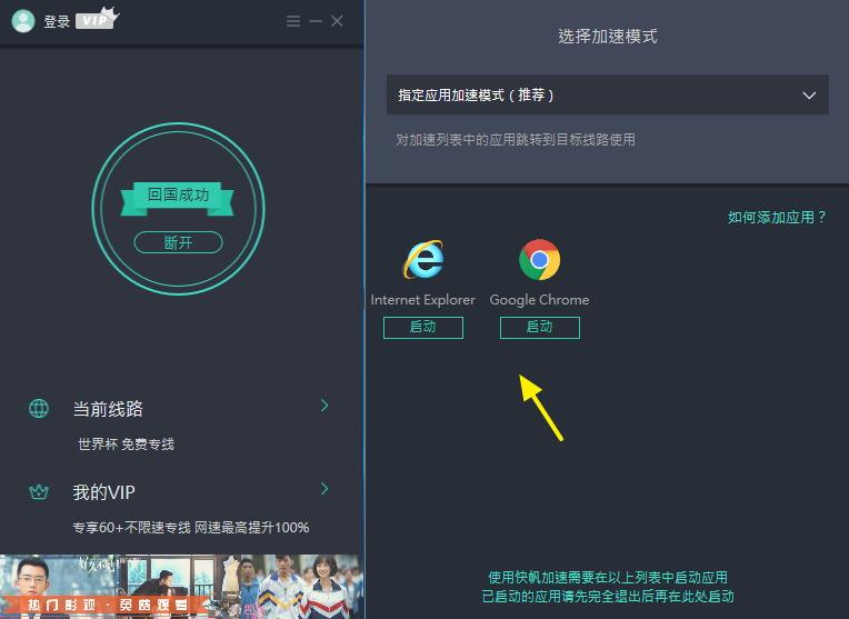 逆翻牆中國 VPN 破解收看優酷世足直播教學文#電腦手機適用