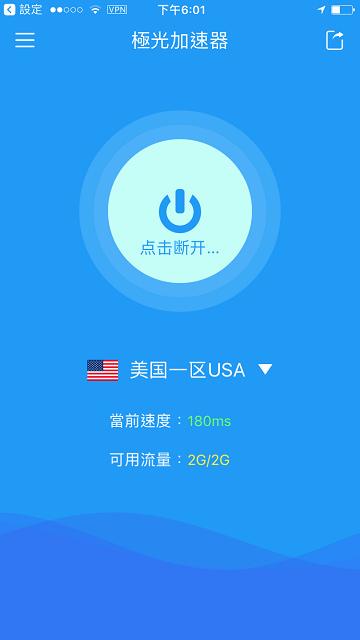 極光加速器 – 美日韓中英法多國不限流 VPN 電腦手機翻牆軟體