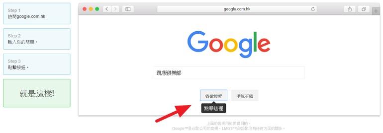 LMGTFY 針對不愛善用 Google 關鍵字自動搜尋免費調侃服務