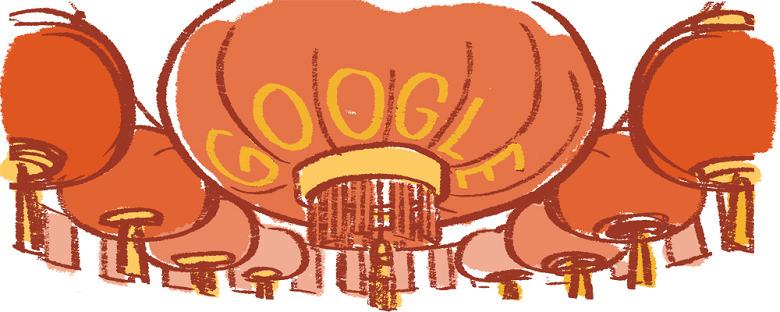 元宵節吃湯圓猜謎賞燈會聯歡活動之 Google 塗鴉