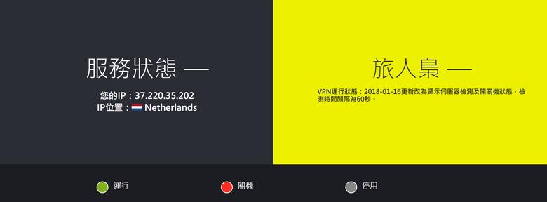 旅人梟 – 提供台灣、日本節點免費 VPN 連線服務