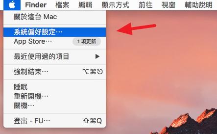 Mac OS X 蘋果作業系統 VPN 設定連線教學
