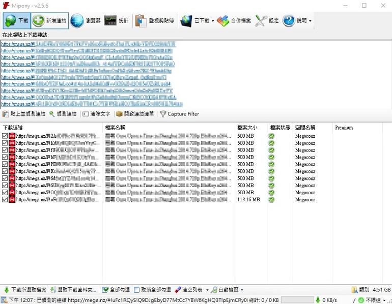 MiPony 白馬下載器 – 免空自動下載#等候中排除教學#免安裝版