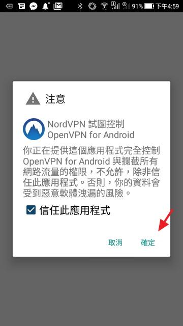 NordVPN 雙重加密與數據混淆電腦手機翻牆軟體使用教學