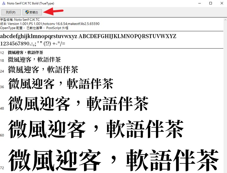 Google 牌思源宋體 Noto Serif CJK 可商用字體免費下載使用