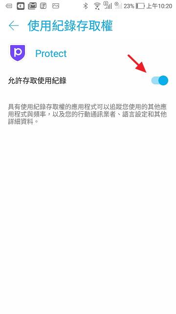 Onavo 節省流量與手機安全連線 VPN 專用軟體