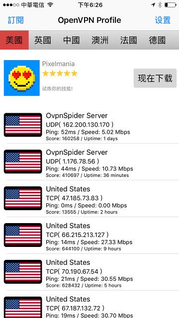 易聯 OpenVPN Connect 手機平板誇區連線伺服器設定教學