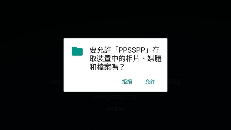 PPSSPP 電腦手機 PSP 模擬器軟體下載教學#免安裝中文版