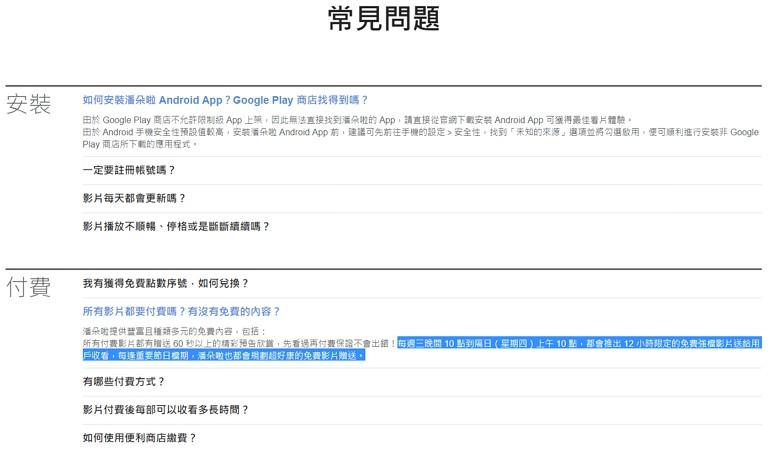 潘朵啦 – 知名老字號謎片網站@電腦版 / Android / iOS 皆可看