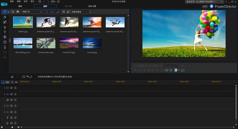 威力導演 15 影片剪輯正版限時免費下載教學 (價值49.99美元)
