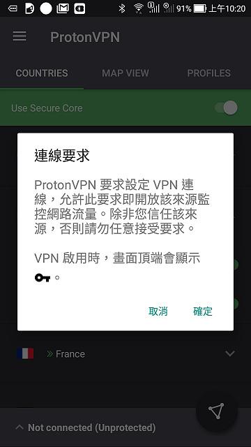 ProtonVPN 來自瑞士強調安全隱匿性多重跳板軟體 & 使用教學