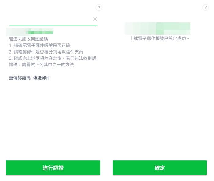 LINE 帳號申請註冊無限多個一鍵搞定#免多辦手機門號