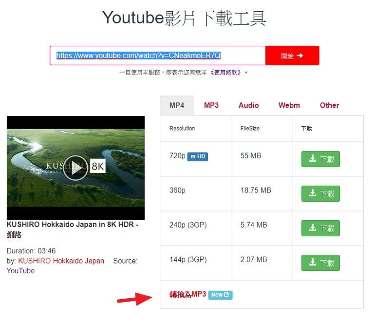 YouTube 影片下載工具#免裝軟體 & 支援轉 MP3 格式
