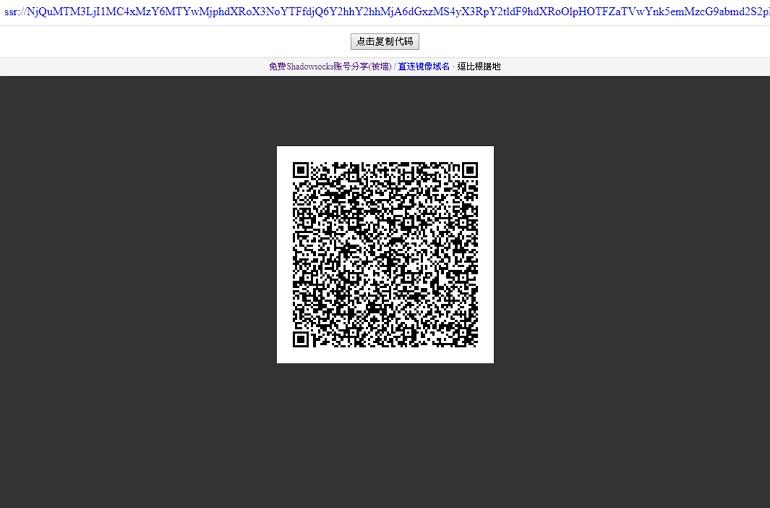 SS/SSR iPhone & Android 手機翻牆使用設定圖文教學
