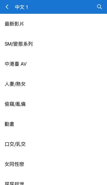 Setting 老司機專用謎片 AV 電視軟體下載@支援 Android / iOS