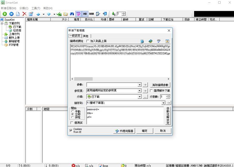 Smartget 論壇免空抓檔專用軟體下載教學文#SMG 1.57 最新版