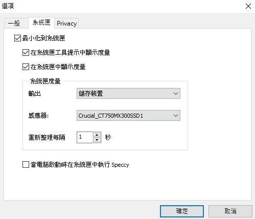 Speccy 電腦硬體配備規格檢查軟體下載/教學#免安裝中文版