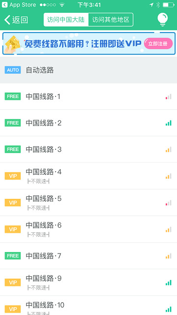 快帆 – 逆翻牆回中國大陸 VPN 收看版權限制影片 App 軟體