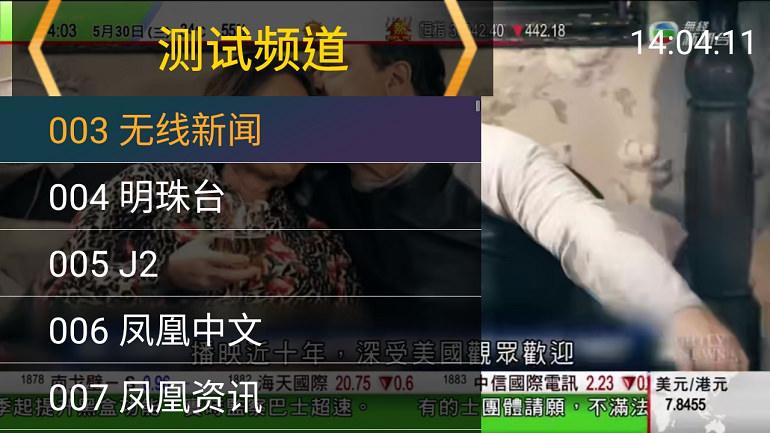 星火NEW直播手機網路電視@解鎖港台不能看#最新 APK 下載