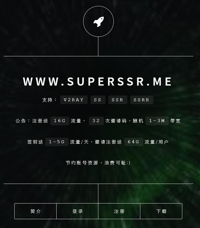 高達 100M 美國/日本/新加坡高速連線 SS/SSR 免費帳號