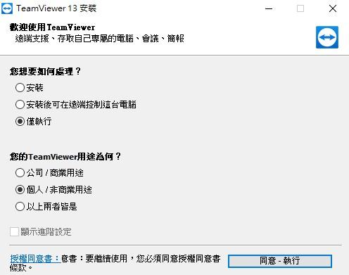 TeamViewer 電腦遠端遙控軟體教學#手機控制適用#免安裝版