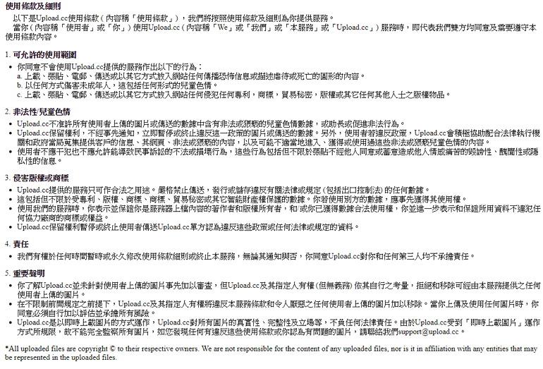 Upload.cc 免费中文图空 Chrome 外挂 / App 产生贴图语法