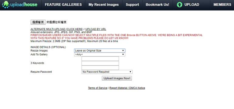 UploadHouse 免註冊可直連 ZIP 壓縮檔上傳圖片空間