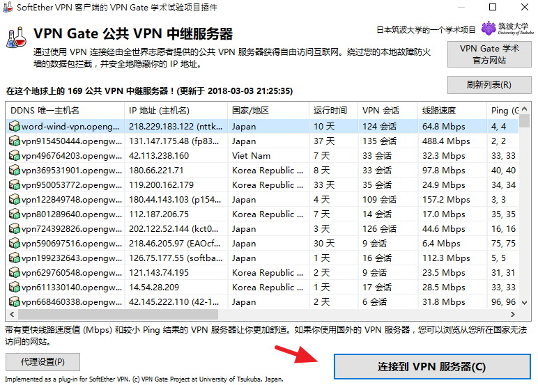 VPN Gate Client 免費不限流量連線軟體 & 使用教學