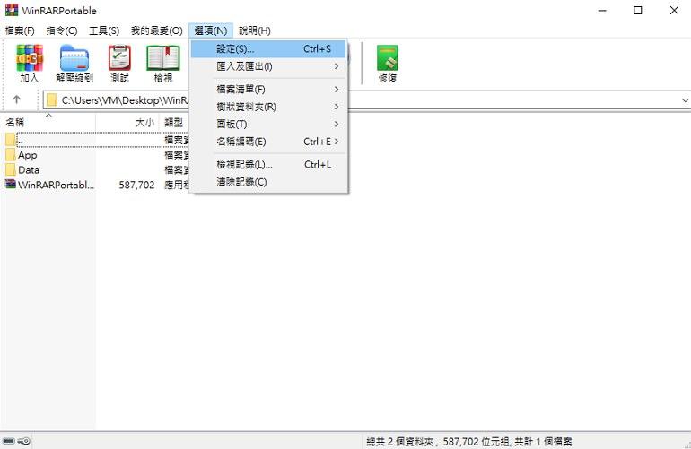 WinRAR 最新免費繁體中文版#老牌免破解壓縮軟體#免安裝下載