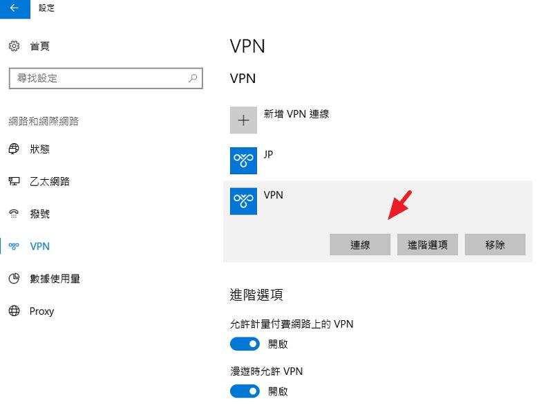 Windows 10 VPN 設定無法連線使用教學步驟