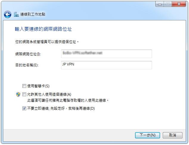 Windows 7 系統內建 VPN 連線設定教學