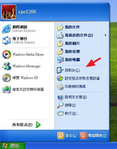 Windows XP 系統 VPN 連線設定步驟教學