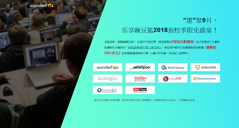 2018 WonderFox 豌豆狐開學返校季限免贈送台幣萬元軟體