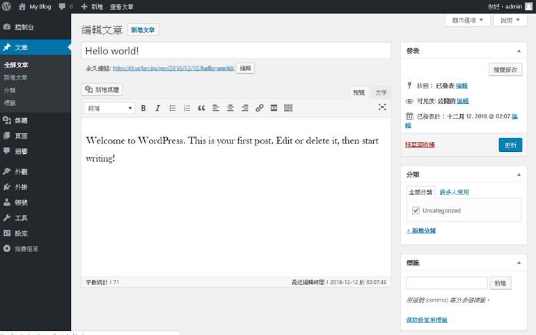 WordPress 5.0 停用新版古腾堡编辑器切换旧版写文章接口教学