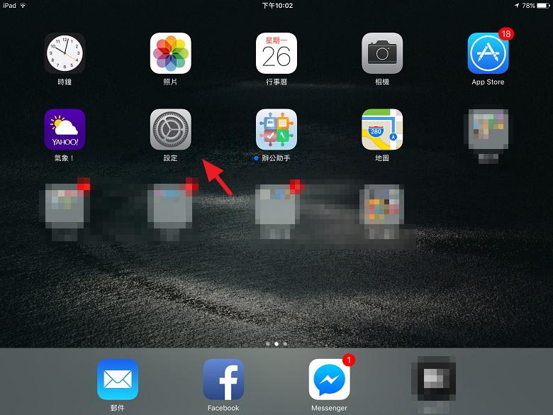蘋果 iPhone / iPad 裝置 VPN 設定圖文教學