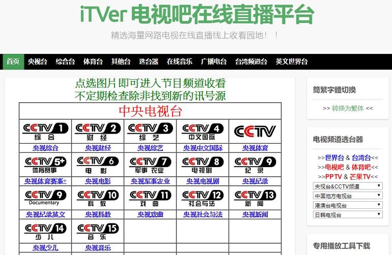 iTVer 網路電視直播#超多台灣/大陸/歐美節目頻道線上看