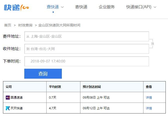 快遞100 – 快速查詢大陸淘寶網購/順豐快遞宅配物流寄送資訊