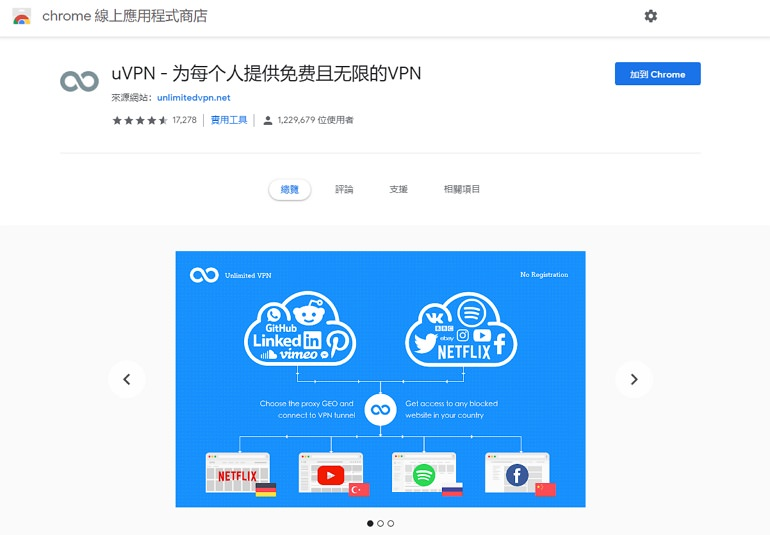 uVPN 推薦超過 100 熱冷門國家免費跨區 VPN 連線服務