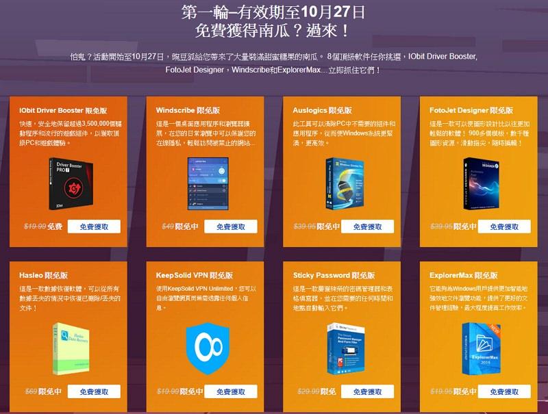 2019 年萬聖節塗鴉互動小遊戲 + WonderFox 碗豆狐限免活動