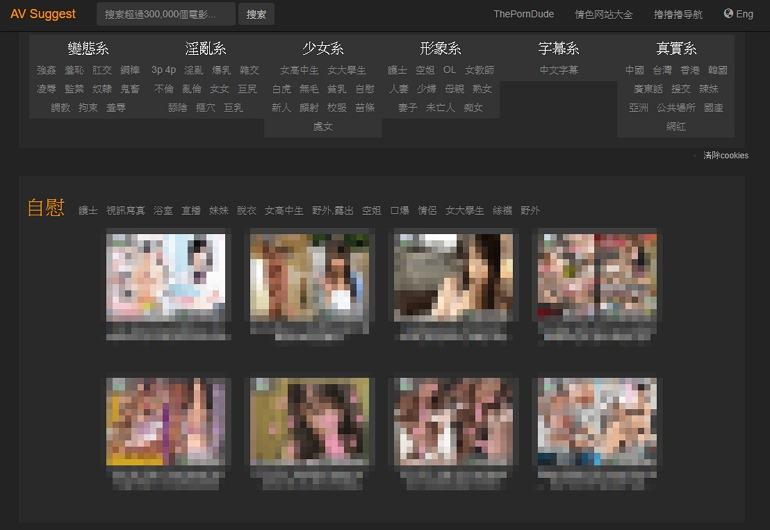 AV Suggest 免費集合型可多倍速老司機線上看片網站