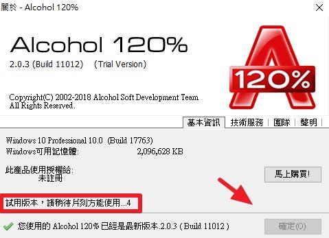 Alcohol 120% 酒精免費虛擬光碟機掛載製作 ISO 映像檔 & 教學
