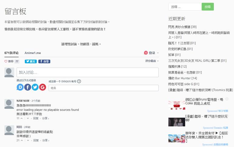 Anime1.me 动画线上看#深受台日动漫迷喜爱免费看新旧番网站