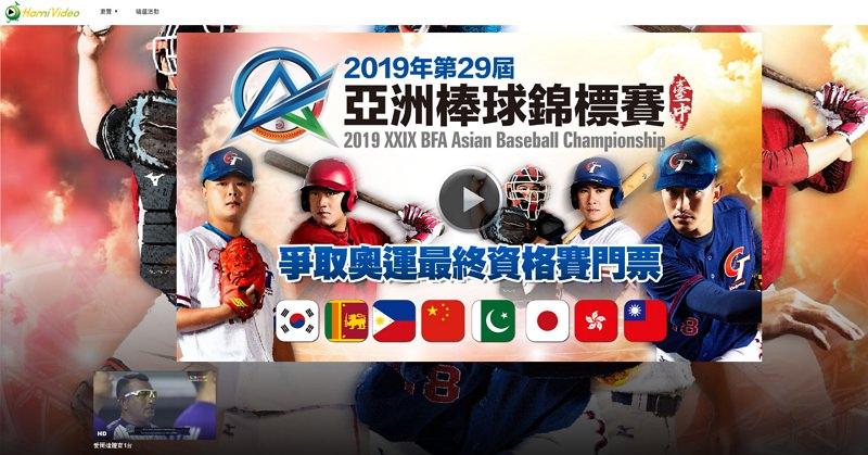 2019 亞洲棒球錦標賽網路轉播 & 賽程查詢#亞錦賽直播線上看